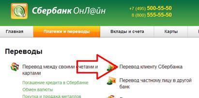 Как перевести деньги с карты на карту в Сбербанк онлайн.