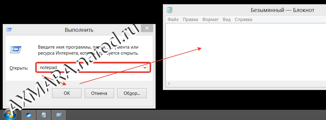 Где блокнот в windows 7