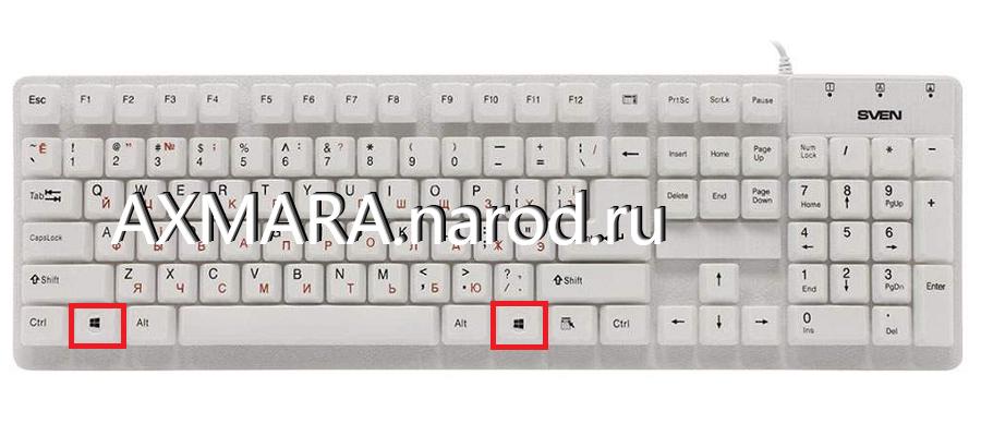 Где кнопка windows на клавиатуре