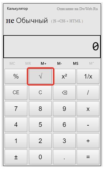 Извлечь квадратный  корень из числа онлайн