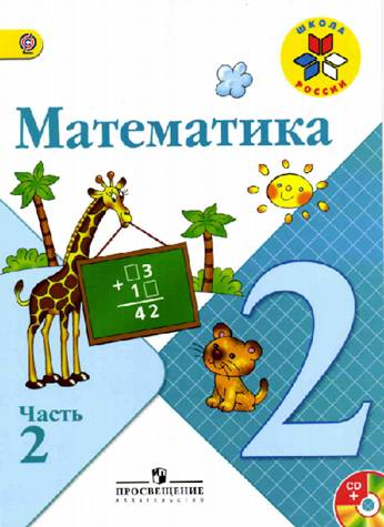 Математика Моро 2 класс часть 2