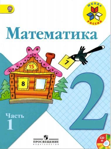 Математика, 2 класс, Часть 1, Моро М.И