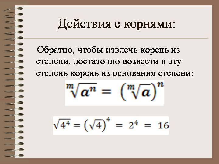 Корень четвертой степени  калькулятор онлайн