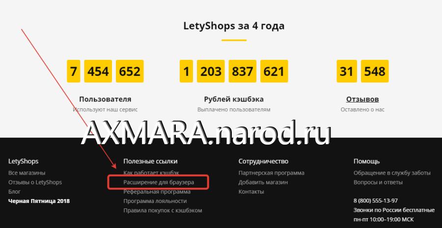 летишопс кэшбеком официальный сайт отзывы пользоваться личный кабинет