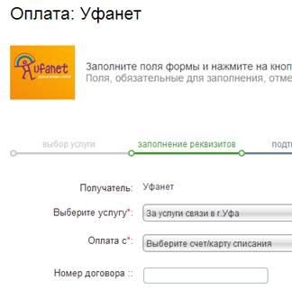 Как заплатить заУфанетчерез интернет