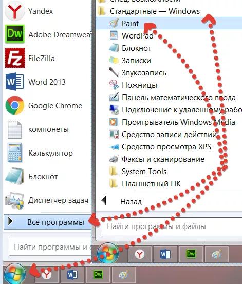 Где находится paint в Windows 7