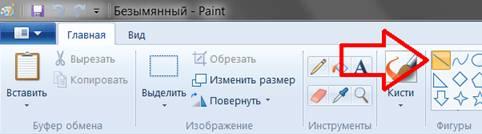 Как нарисовать линию в Paint.