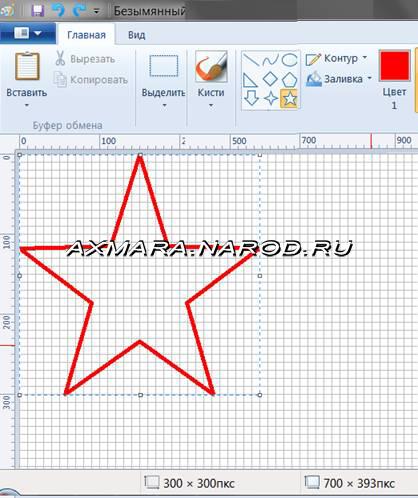 Как нарисовать звезду.