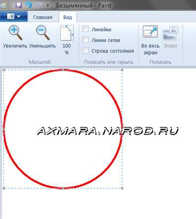 Как нарисовать круг.