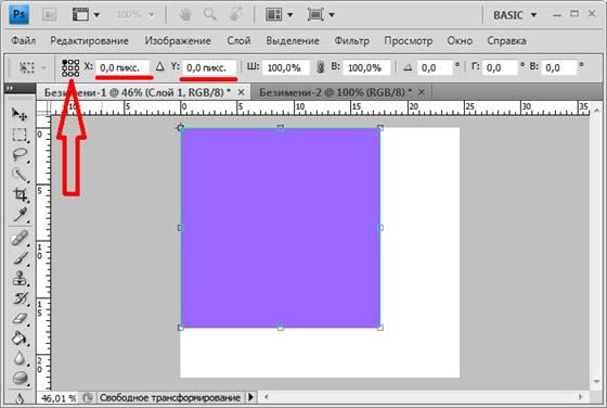 Как в фотошопе нарисовать квадрат