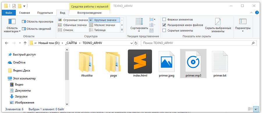 Что такое файл? виды форматов файлов