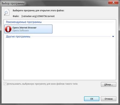 Как изменить привязку файла к программе