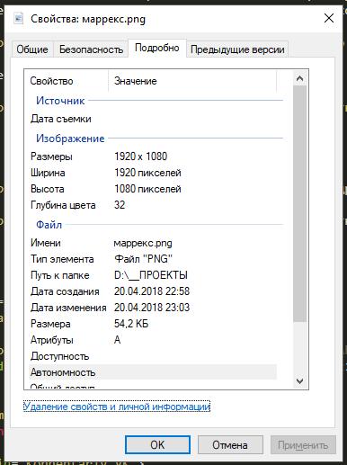 Свойства файла  свойство файла описание