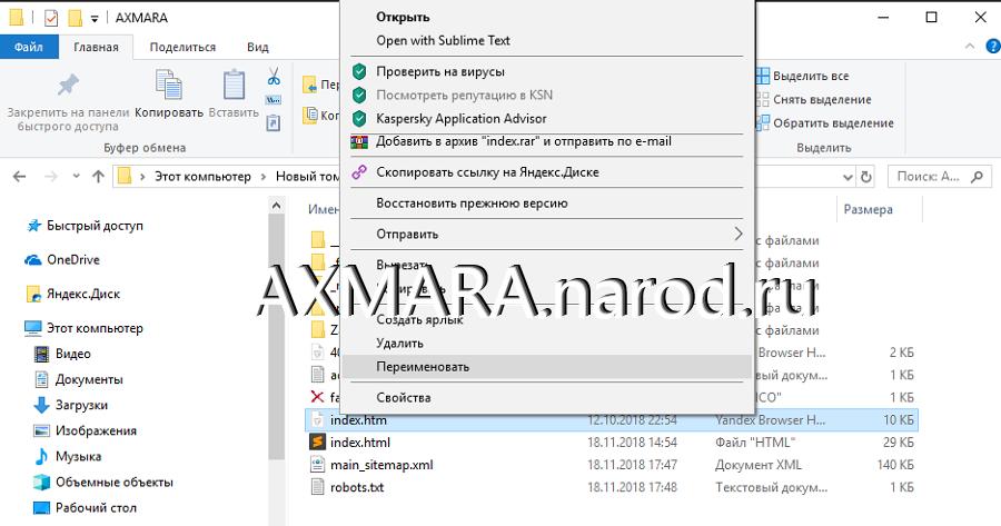 Как изменять расширения файлов в windows 7