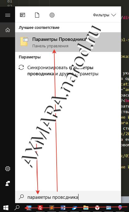 Показывать расширение файлов windows 10