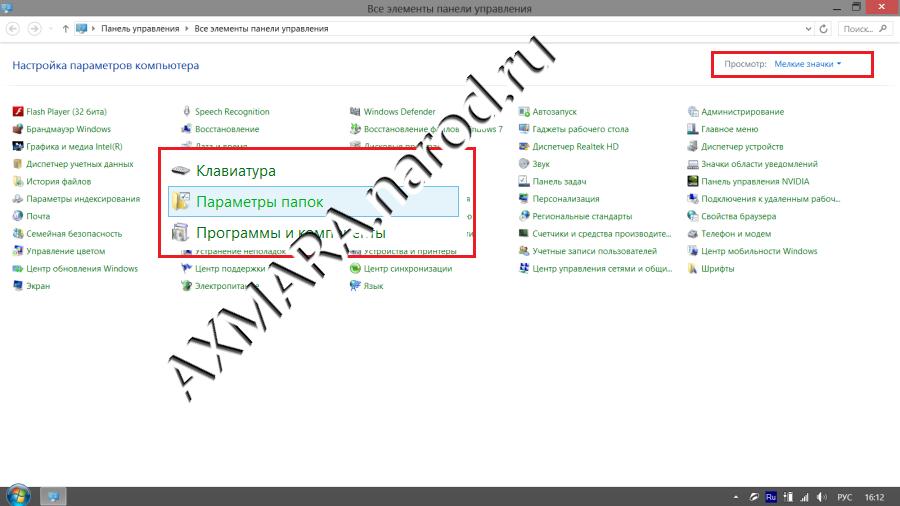 Показать расширение Windows 8
