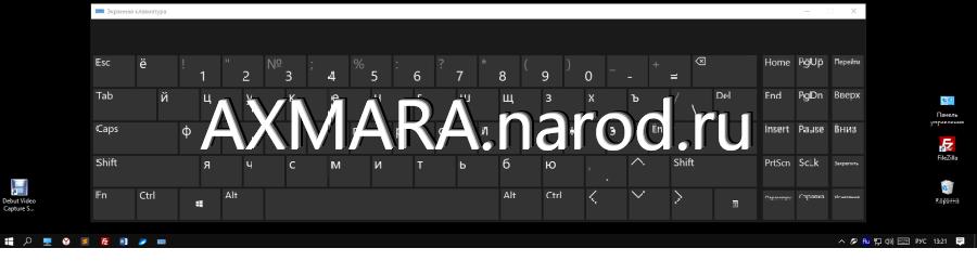 экранная клавиатура windows 10