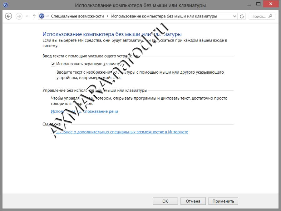 экранная клавиатура windows 7 открыть включить выключить бесплатно