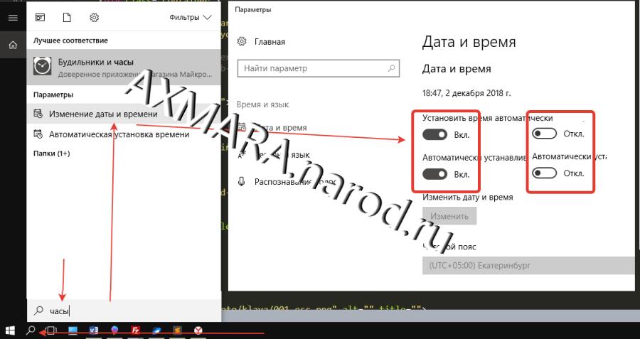 Как изменить время в windows 10