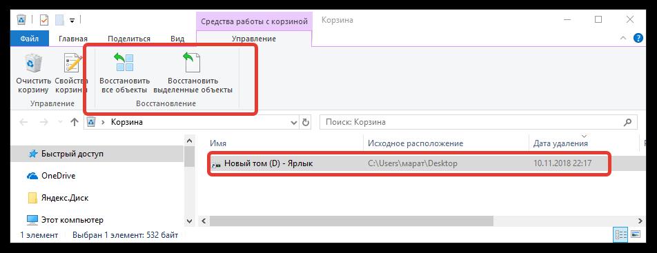 Как восстановить удаленные файлы!?