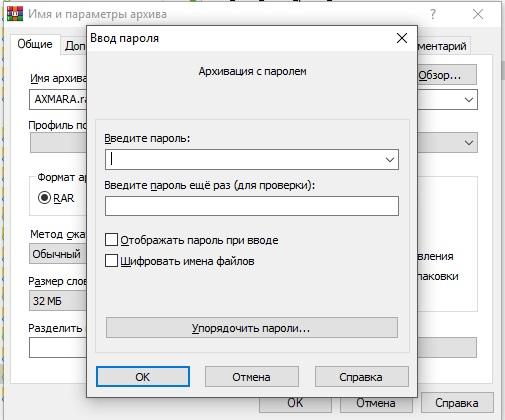 Как поставить пароль на архив rar