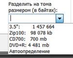 Как сделать архив rar?