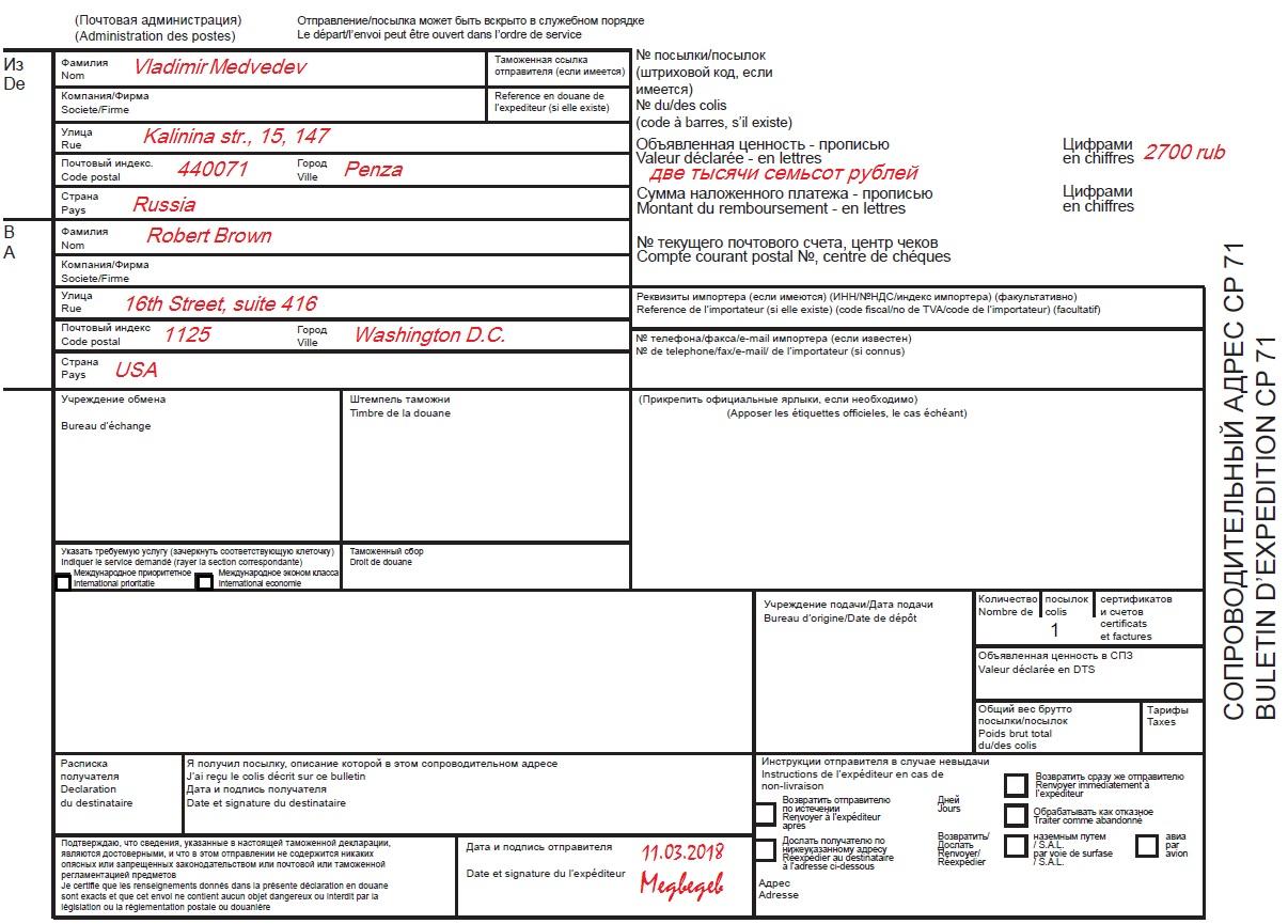 Форма CP 71,пример заполнения, бланк CP 71