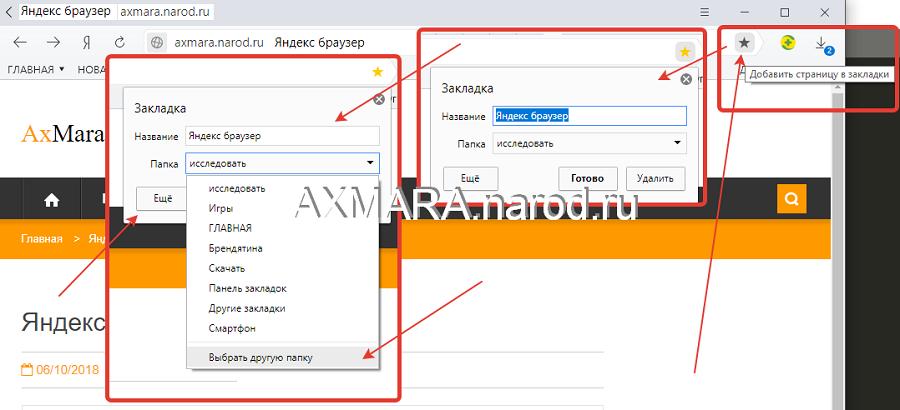 Как сохранить страницу в яндекс браузере
