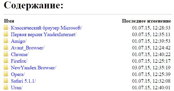 Cкачать старый браузер Яндекс.
