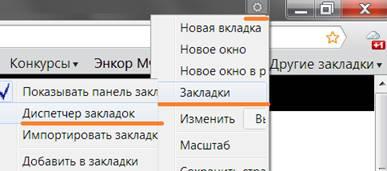 Как сделать закладку в яндекс браузере.
